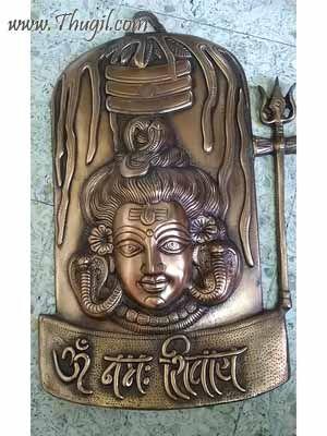 "Shiva Siva Lingam Hindu God In Copper Wall Hanging Buy Now 17"""